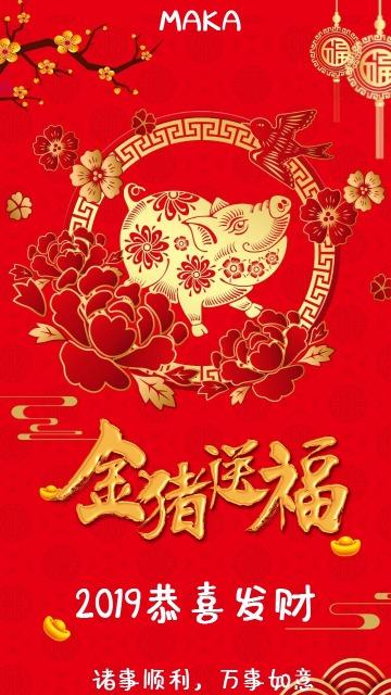 春节,新年,2019春节,新春快乐,年会,创意海报,春节海报