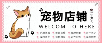 宠物店铺宠物美容促销卡通可爱公众号封面头条
