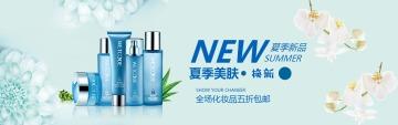 蓝色简约清新化妆品淘宝天猫网店电商banner