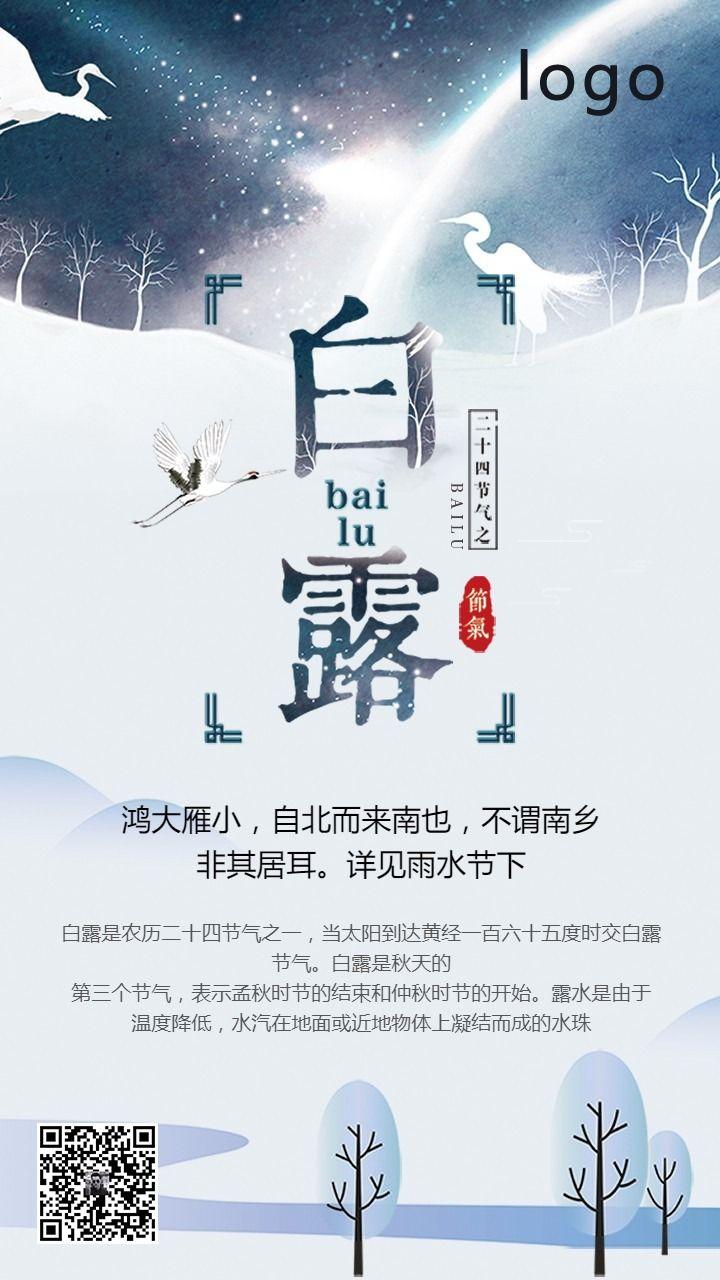 蓝色唯美白露节气企业宣传推广海报