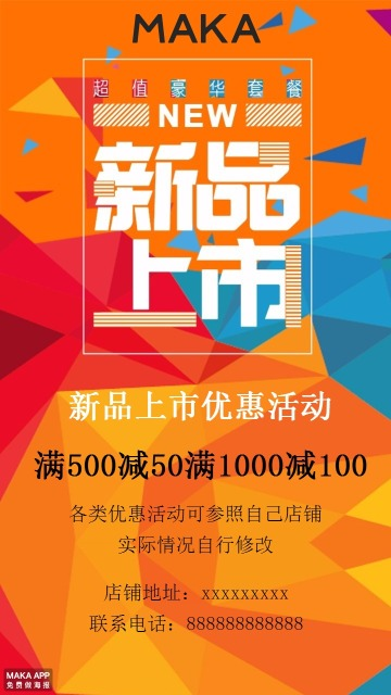 橙色时尚秋季新品发布会新品上新促销宣传手机海报