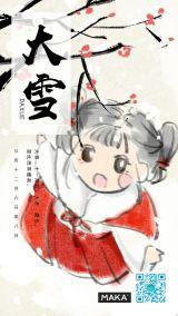 古风水墨风中国二十四节气大雪店铺宣传活动介绍海报