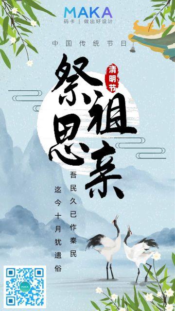 清明节祭祖水墨日签海报
