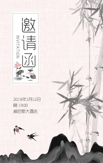 水墨简约中国风邀请函