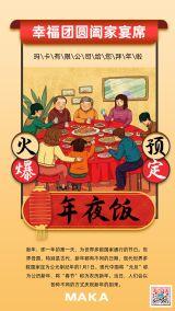 黄色喜庆年夜饭预定宣传海报