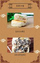 橙色复古中国风中秋节月饼老式月饼传统月饼促销H5