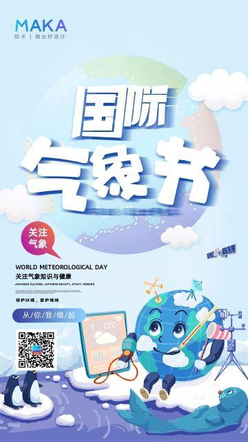蓝色卡通风格国际气象节公益宣传手机海报