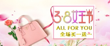 女王节妇女节包包促销综合电商新版公众号封面图