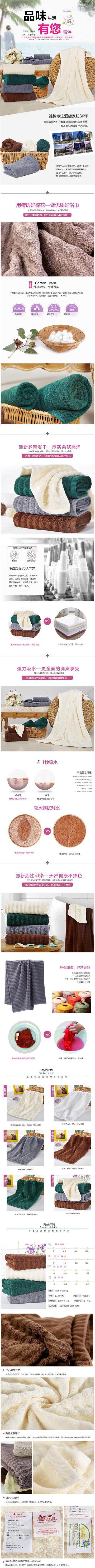 时尚品味浴巾电商详情页