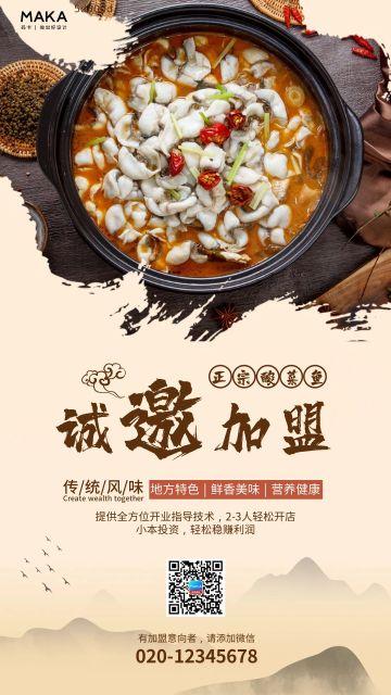 中国风餐饮水墨招商水煮鱼小龙虾酸菜鱼加盟促销活动海报