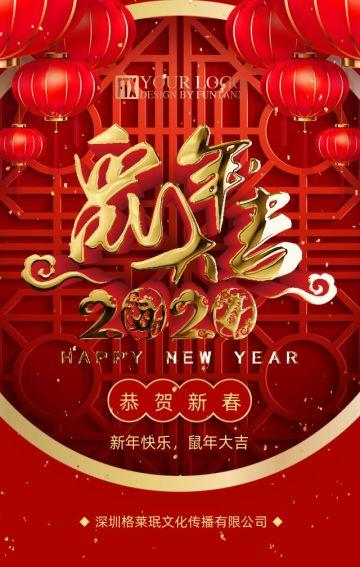2020中国风红金喜庆鼠年春节拜年祝福贺卡企业宣传H5