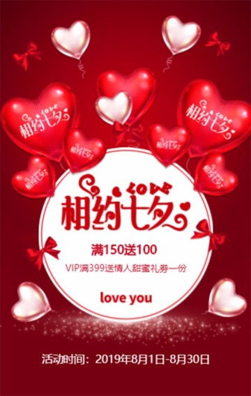 红色七夕情人节产品促销宣传H5模板