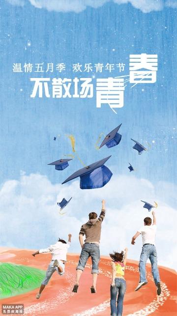 校园学院风青年节手机海报