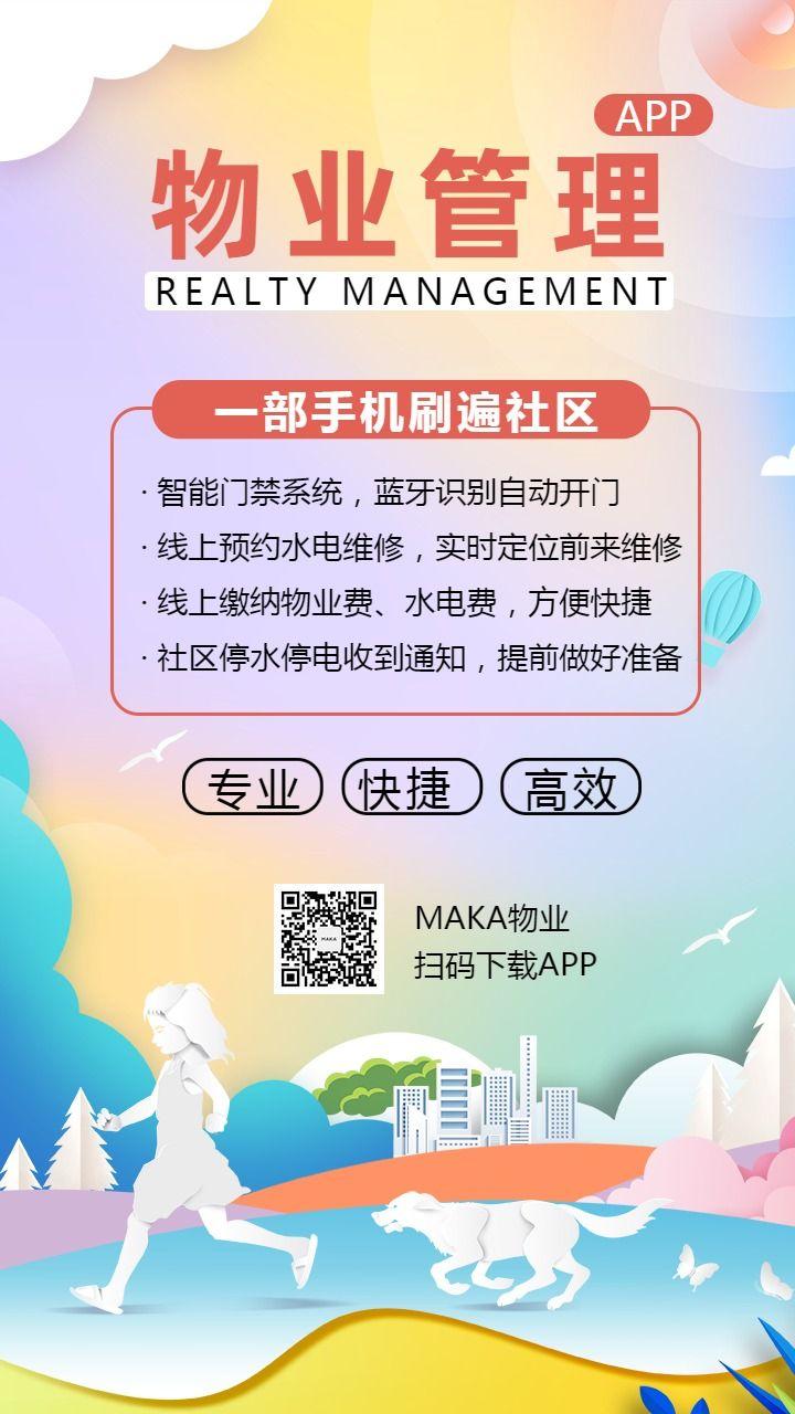 卡通扁平风物业管理APP推广海报