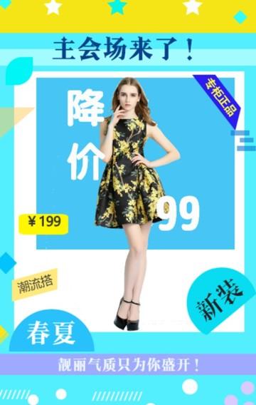 促销衣服鞋包活动海报