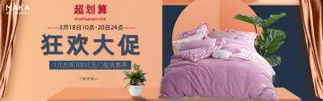 橙色简约电商淘宝家具床促销banner模板