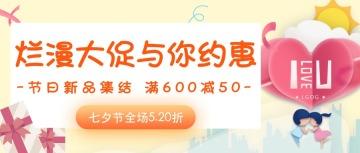 黄色卡通清新插画设计风格中国情人节七夕促销优惠活动、祝福活动微信公众号大图