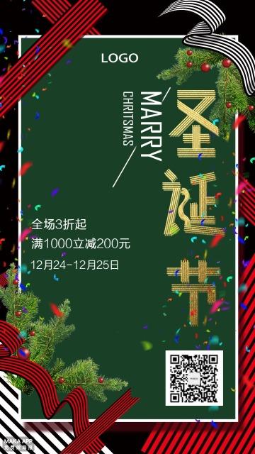 圣诞节高端节日活动促销/打折宣传海报