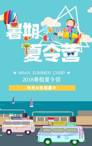 暑期培训暑假夏令营