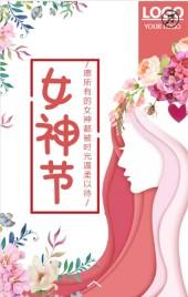妇女节女神节唯美浪漫女装服饰促销宣传商业通H5