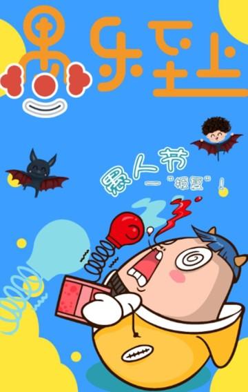 4月1日愚人节搞笑整蛊漫画活动邀请祝福贺卡