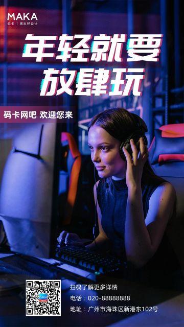 文化娱乐行业时尚炫酷风格网吧网卡电竞宣传海报