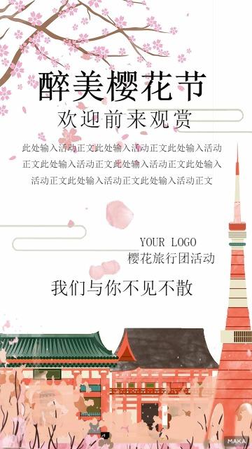 醉美樱花节粉色海报模板活力旅行社促销活动