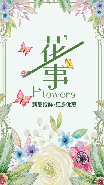 植物唯美花店促销宣传海报