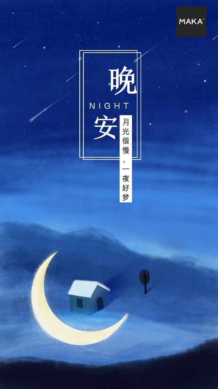 晚安日签插画海报问候打卡图