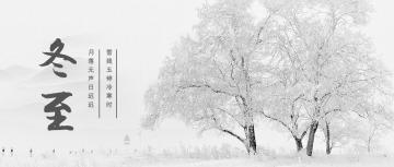 二十四节气冬至促销公众号封面头图