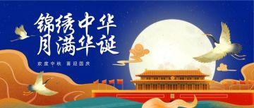 蓝色复古中秋节国庆节新媒体首图