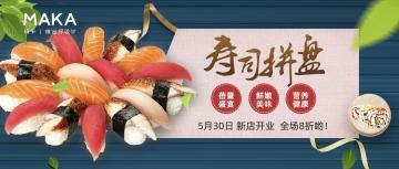 蓝色创意种草分享日韩料理寿司公众号首图