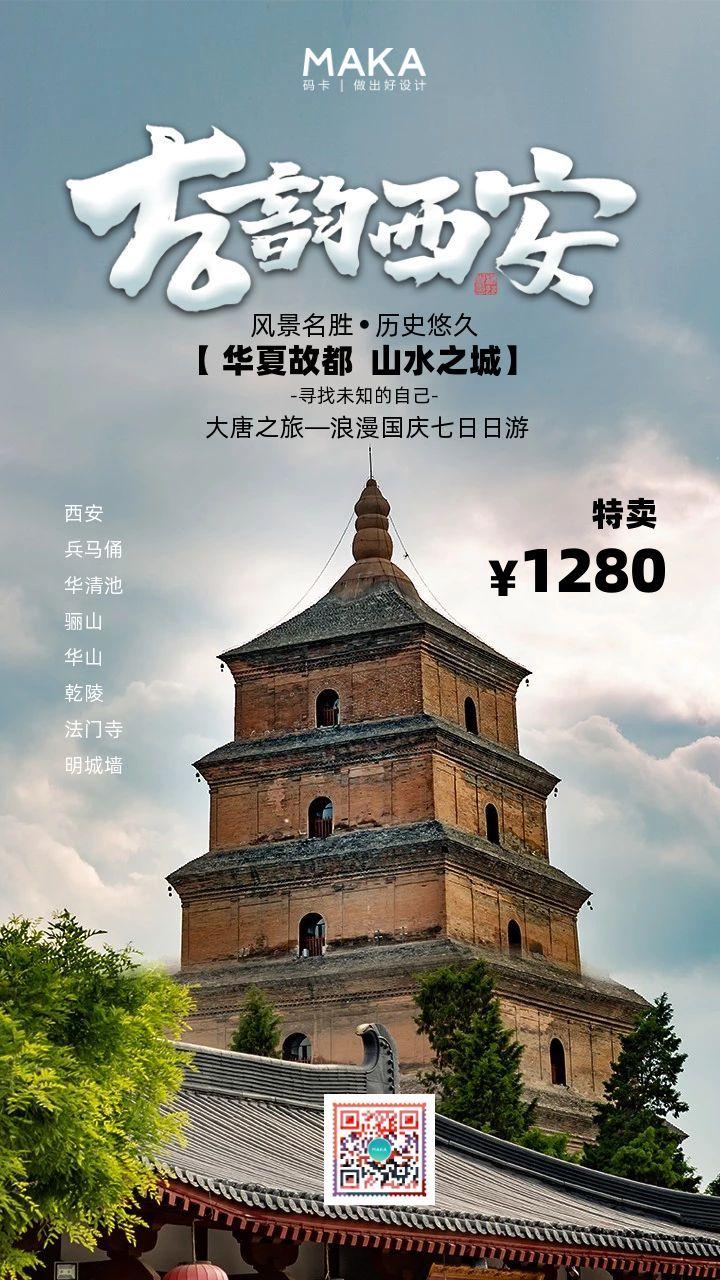 简约大气风国庆旅游-西安宣传促销宣传通知海报