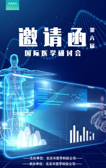蓝色大气医疗峰会邀请函H5模板