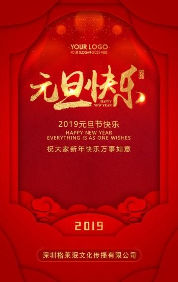传统中国风大红元旦节祝福贺卡宣传