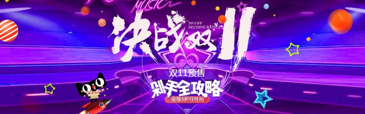 时尚酷炫立体双十一双11电商banner