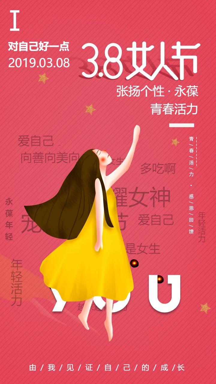 女神节妇女节日宣传海报