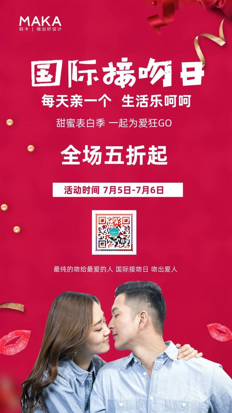 红色喜庆大气风商超/珠宝鲜花行业国际接吻节商品促销宣传推广海报
