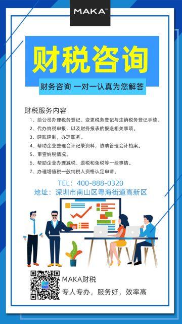 商业服务财税咨询公司宣传通用海报