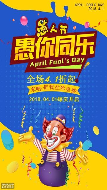 4月1日愚人节活动打折海报