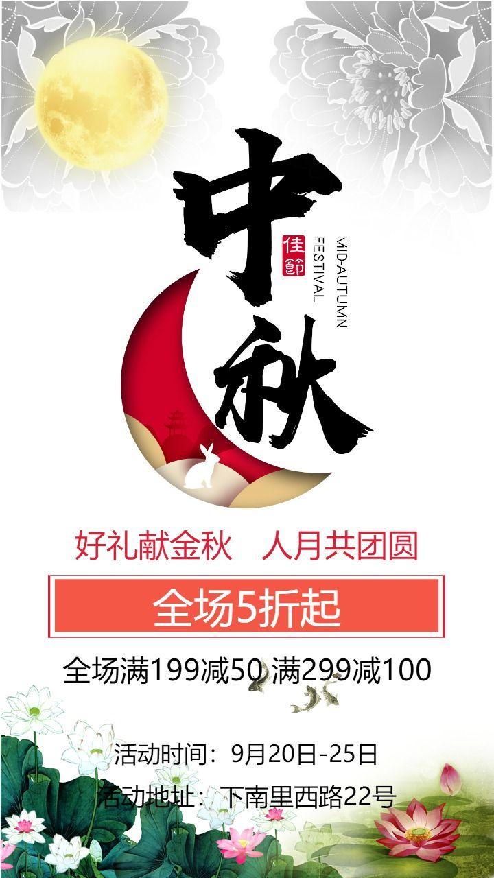 简约大气八月十五中秋节店铺促销