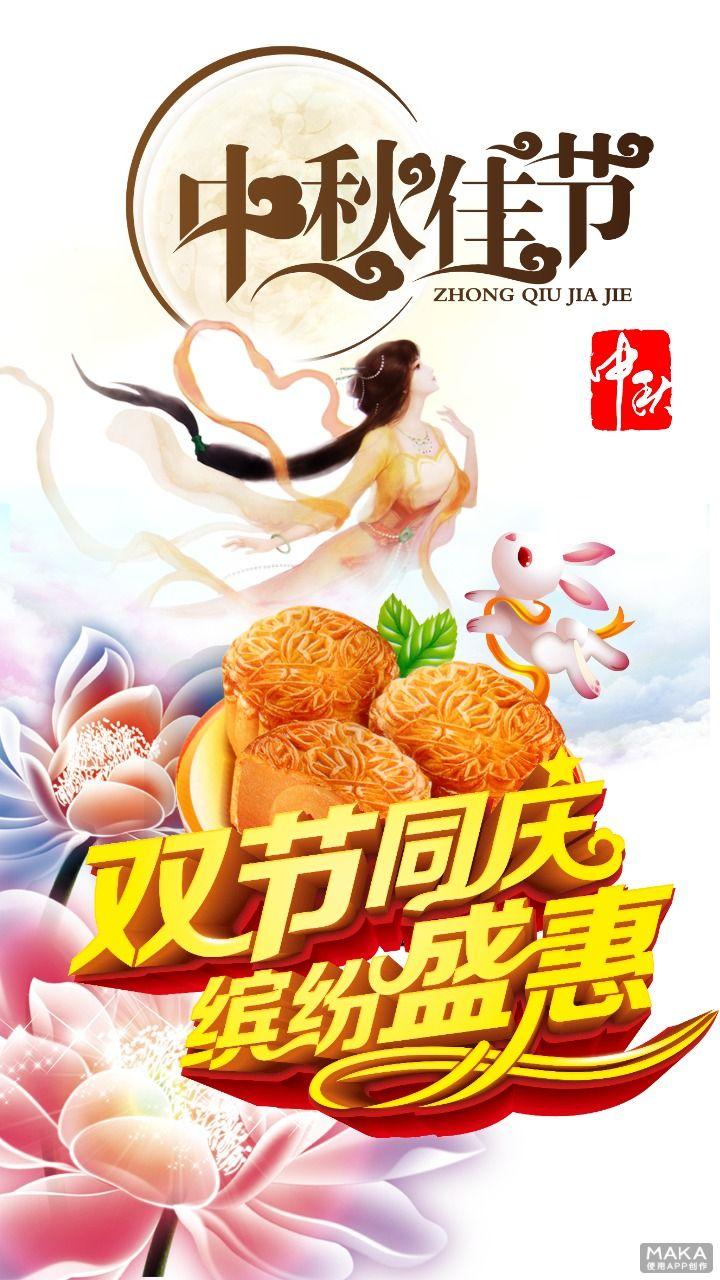 中秋佳节缤纷盛惠