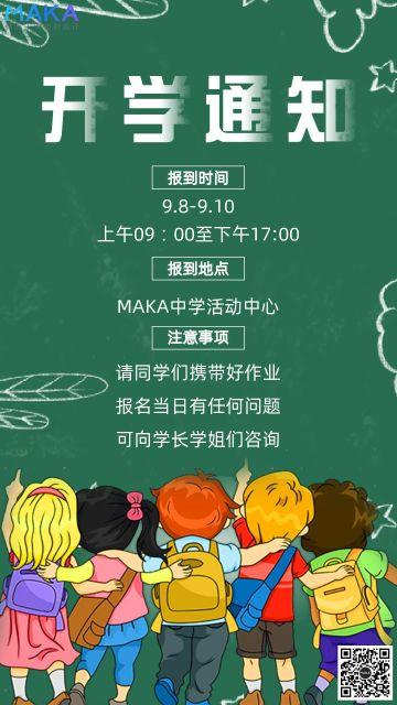 中小学幼儿园秋季开学通知海报