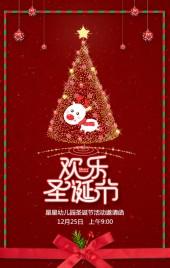 欢乐圣诞节幼儿园圣诞节活动邀请函红色简约时尚H5