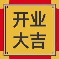 黄色简约开业大吉公众号小图