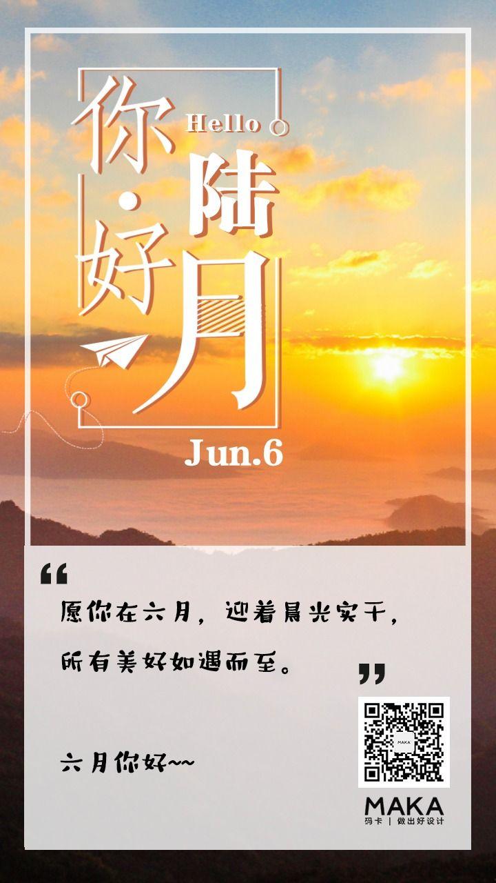 简约清新6月你好日签月签手机版套装系列海报