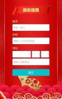中式中国风金鼠送福节日祝福H5
