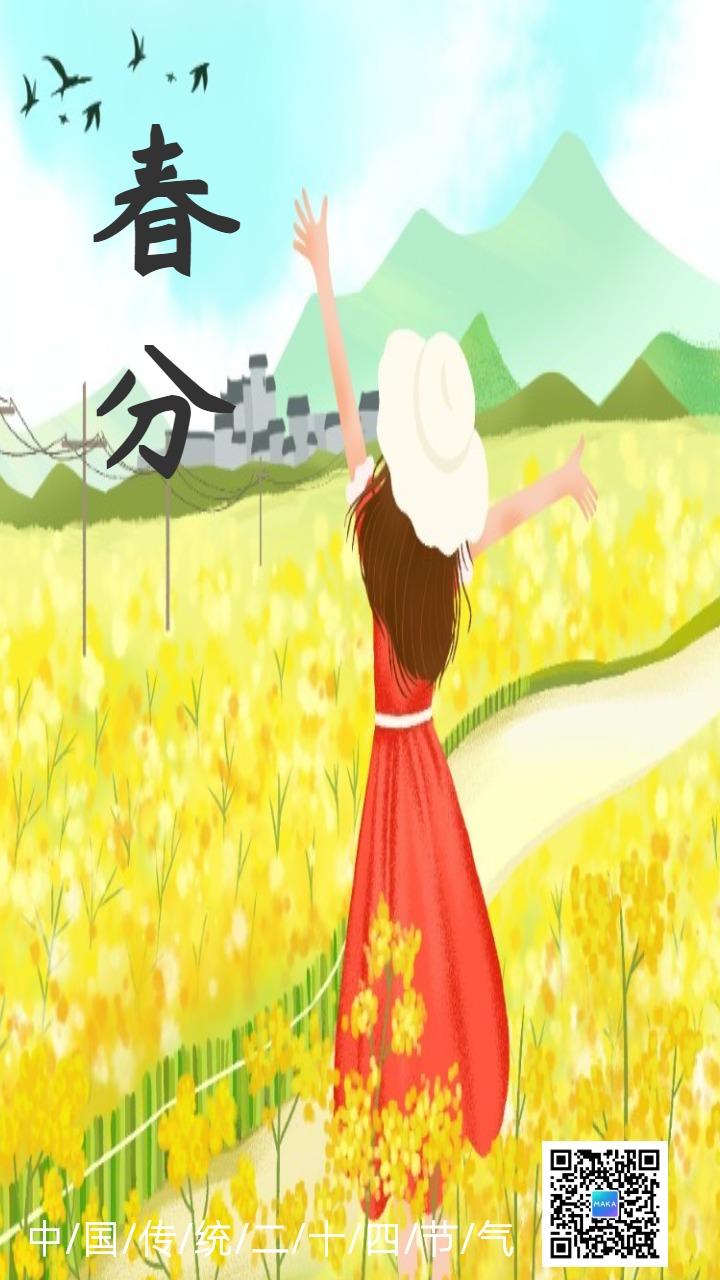 春分黄色卡通手绘知识普及海报