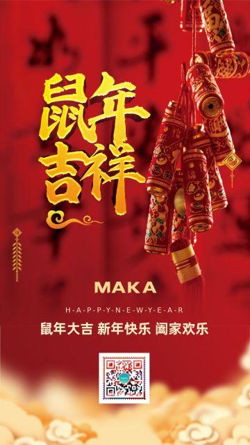 鼠年吉祥喜庆节日宣传海报