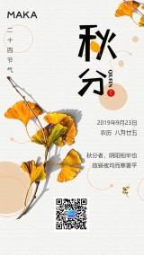 秋分清新风传统二十四节气宣传海报